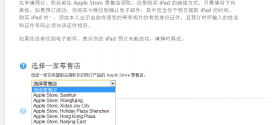 apple-cn-ipad-mini-reserve-page