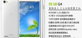 ejiayu-g4-feature-mt6589
