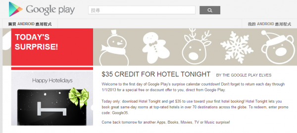 google-play-store-today-surprise
