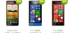htc-eshop-china-preorder-butterfly-8s-8x-unicom