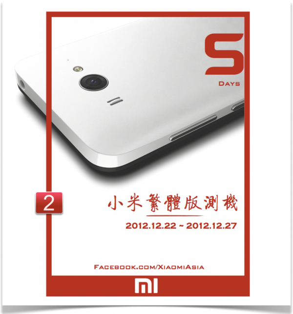 xiaomi-hong-kong-phone-1