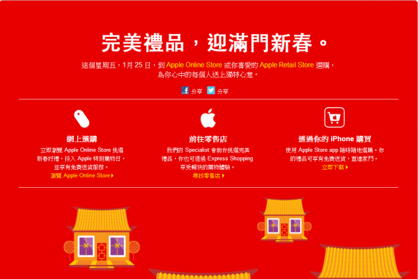 apple-hk-new-year-2013-red-friday