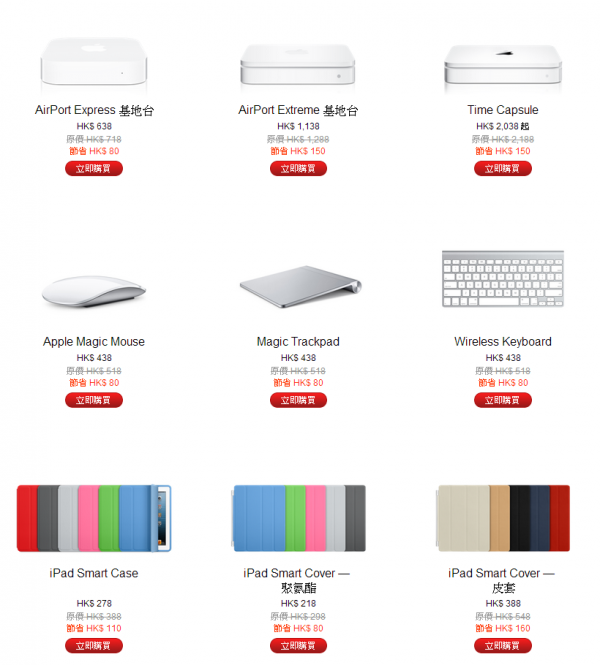 apple-store-red-friday-2013-price-accessories-1