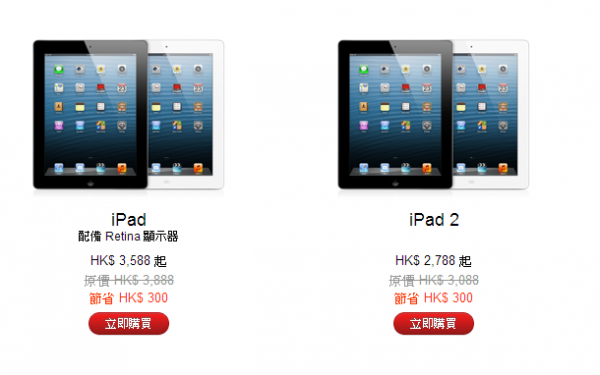 apple-store-red-friday-2013-price-ipad