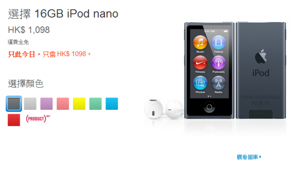apple-store-red-friday-2013-price-ipod-nano