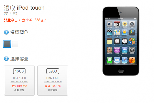 apple-store-red-friday-2013-price-ipod-touch-4th-gen