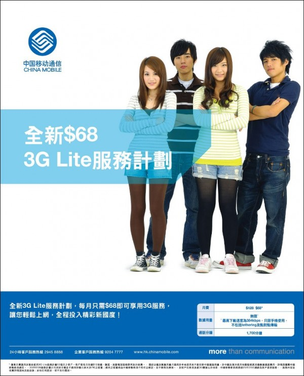 china-mobile-3g-lite-hkd-68