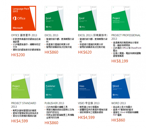 microsoft-office-2013-hk-price-announced-1