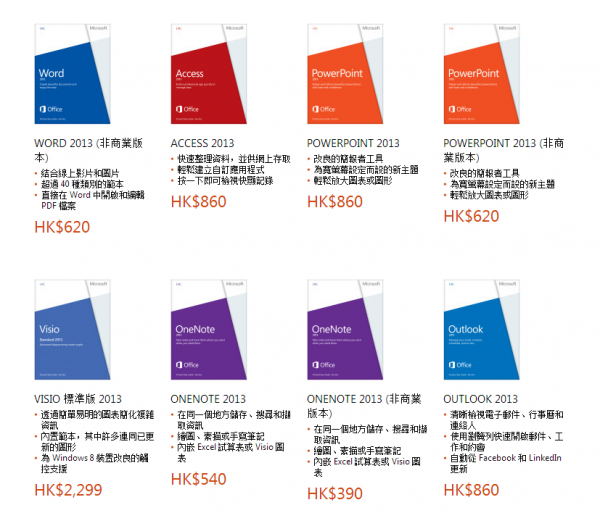 microsoft-office-2013-hk-price-announced-2