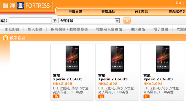 sony-xperia-z-hk-price-hk-5698-by-fortress