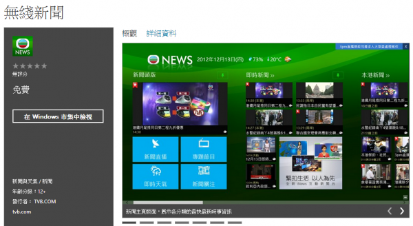 win8-apps-tvb-news-1