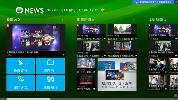 win8-apps-tvb-news-2