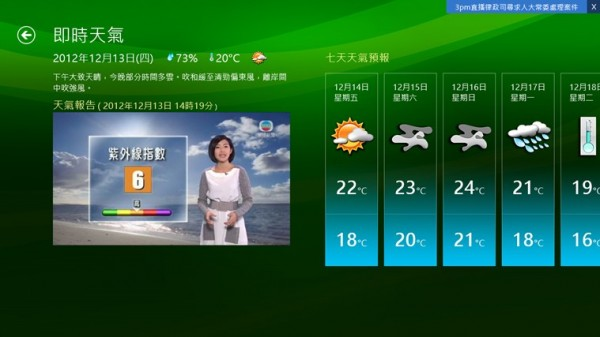 win8-apps-tvb-news-3