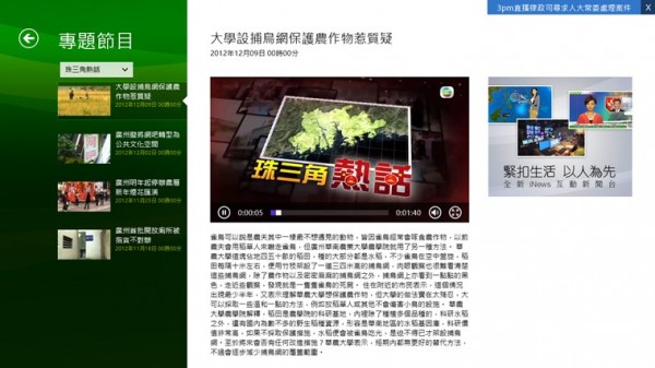 win8-apps-tvb-news-5