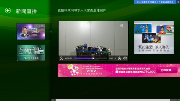win8-apps-tvb-news-6