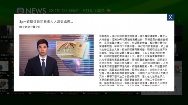 win8-apps-tvb-news-7