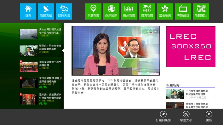 WWW_TVB_COM_HK_windows 8 apps: 《tvb news 无线新闻》也登陆市集罗