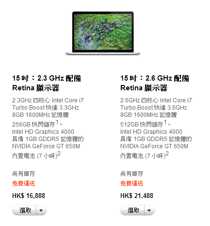 15-inch-macbook-pro-before-price-reduce