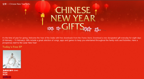 itunes-chinese-new-year-gifts-day1