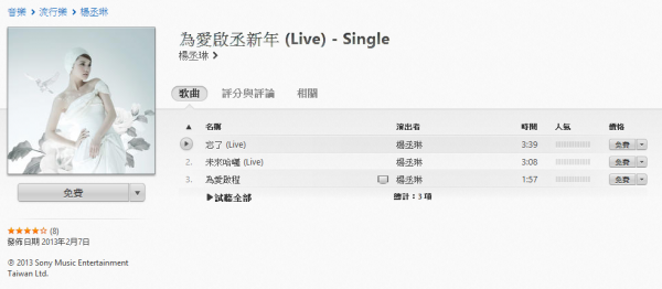 itunes-chinese-new-years-gifts-wei-ai-qi-cheng-xin-nian-live