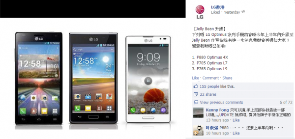 lg-optimus-4x-l7-l9-upgrade-android-4-1-jelly-bean-2013-first-half-1