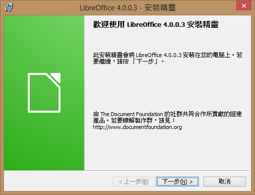 libreoffice-4-0-download-1