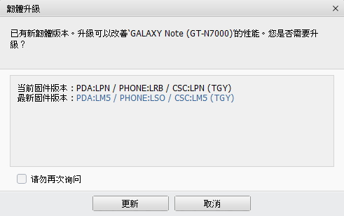 samsung-galaxy-note-3g-android-4-1-2-update