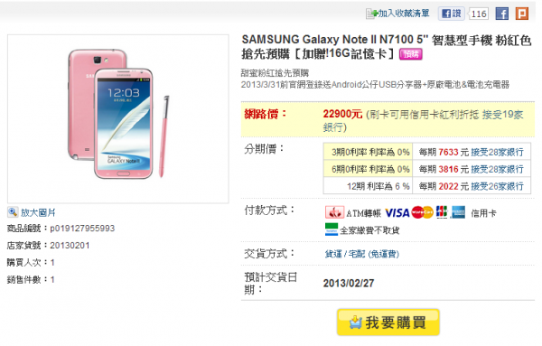 samsung-galaxy-note-ii-pink-2