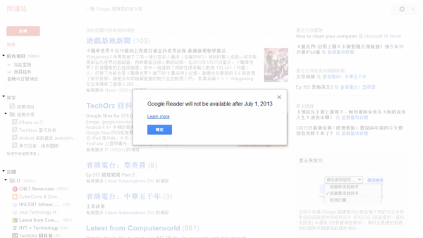 google-reader-will-not-be-available-after-july-7-2013