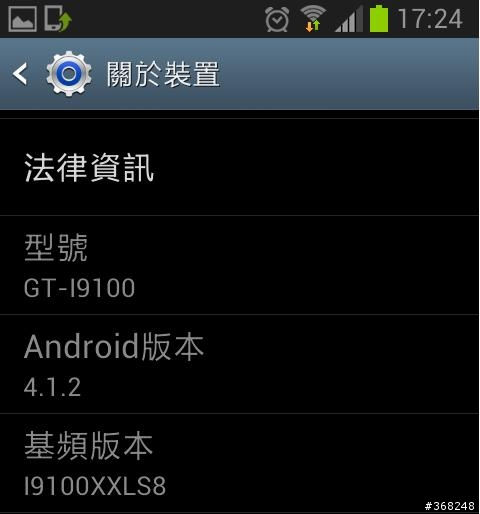 samsung-galaxy-s-ii-android-4-1-2-update-2