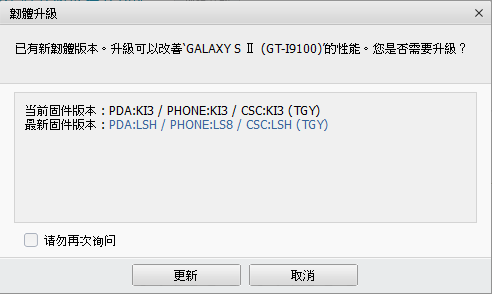 samsung-galaxy-s-ii-android-4-1-2-update