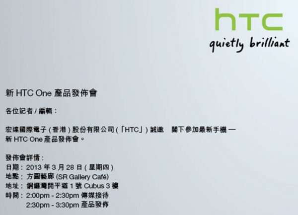 the-new-htc-one-hk-release