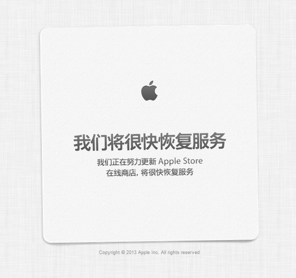 apple-store-is-down-20130405