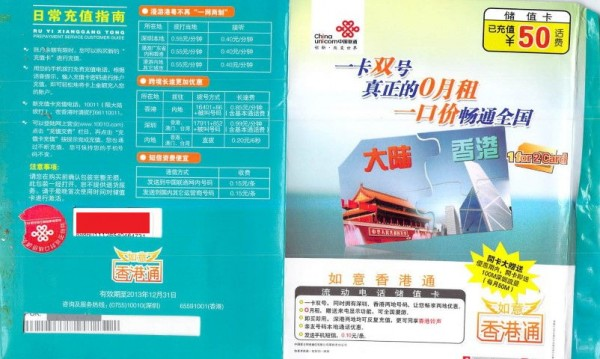 chinaunicom-one-card-two-number-0-monthly-fee