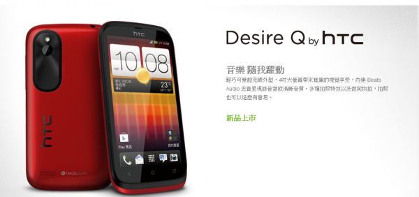 htc-desire-q-announced-tw-1