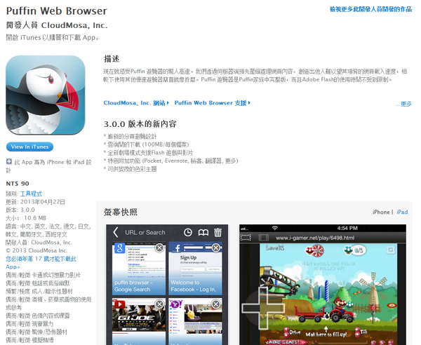 iphone-ipad-apps-puffin-web-browser-1