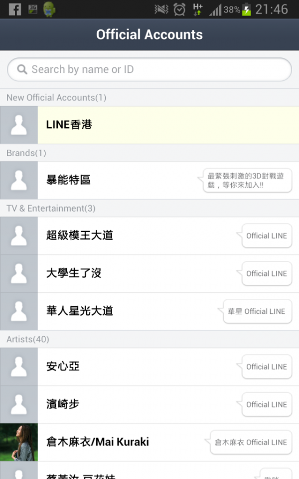 line-hk-official-account-free-sticker-line-game (12)