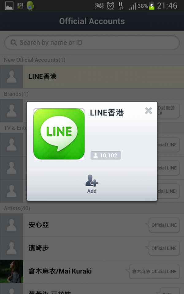 line-hk-official-account-free-sticker-line-game (14)