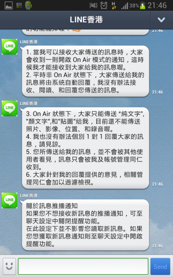 line-hk-official-account-free-sticker-line-game (15)