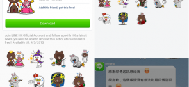 line-hk-official-account-free-sticker-line-game