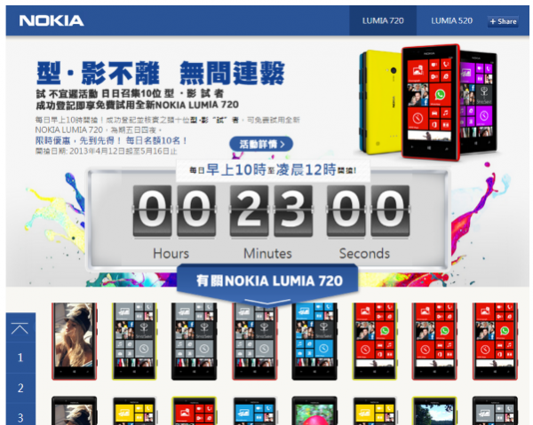 nokia-lumia-720-free-borrow-five-days-hk