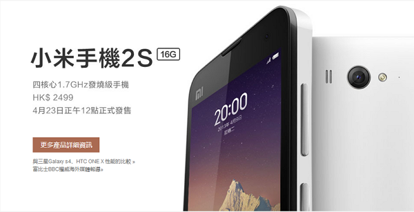 xiaomi-2s-hk-start-sell-23-april-12pm
