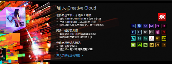 adobe-creative-cloud-1