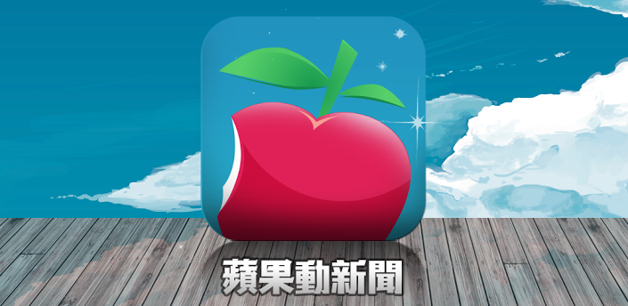 apple daily 手機 版