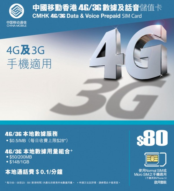cmhk-4g-3g-data-and-voice-prepaid-sim-card