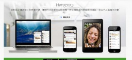 google hangouts also support ios and chrome extension 272x125 - Google Hangouts 也支援上 iPhone、iPad 及桌面版本 Chrome!