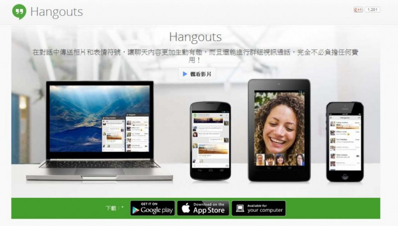Google Hangouts 也支援上 iPhone、iPad 及桌面版本 Chrome!