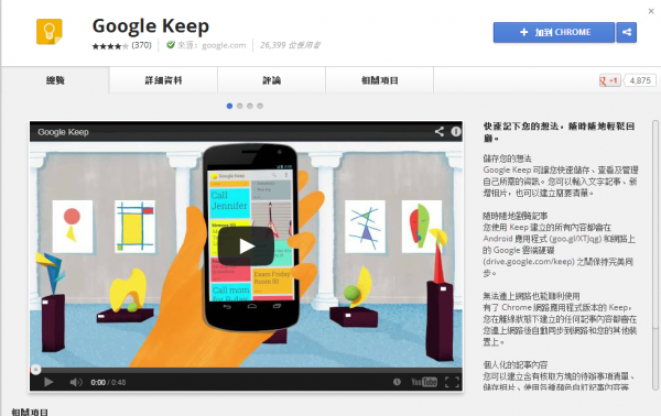 google-keep-chrome-store