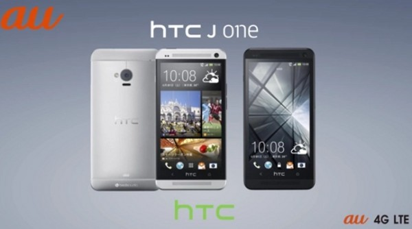 htc-j-one-by-au-kddi-japan-1