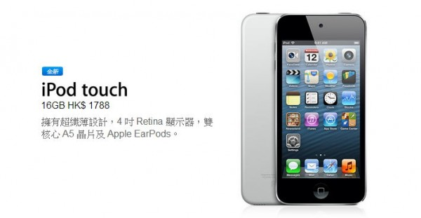ipod-touch-5th-gen-16gb-hk-1788